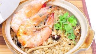 ข้าวกล้องอบกุ้ง Baked Brown Rice With Shrimp