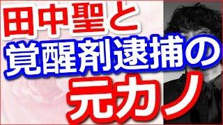 【衝撃の事実】田中聖元カノも覚醒剤法違反で逮捕の過去【動画ぷらす】 ...