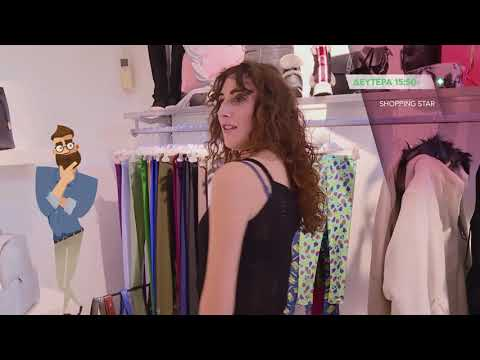 SHOPPING STAR - trailer Δευτέρα 25.3.2019