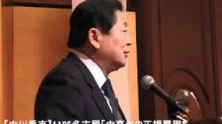 【中川秀直】1125名古屋「中高年の正規雇用を奪いかねない」 中川秀直 検索動画 28