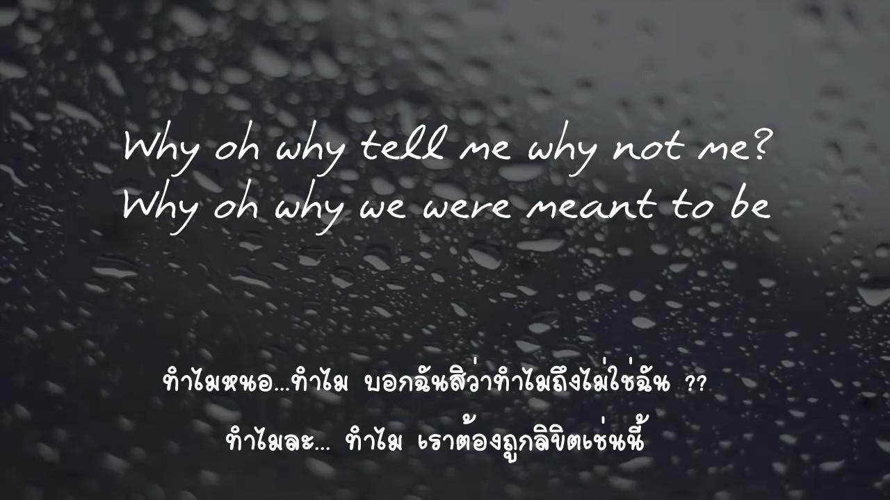 Why Not Me? è tratto dall'Album Euphoria