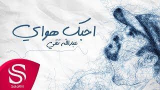 احبك هواي - عبدالله تقي ( حصرياً ) 2019