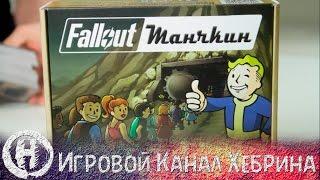 Обзор Fallout Манчкин