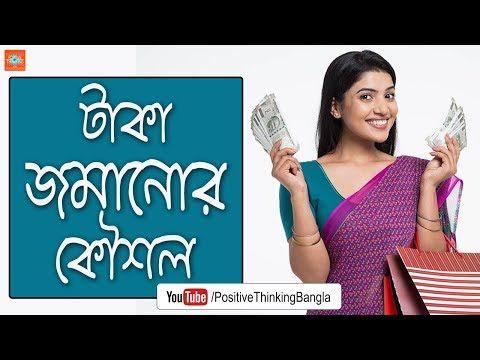 How To Save Money | Bangla Motivational Video