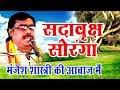 Sada Vrakch Soranga || सदावृक्ष सोरंगा || Manjesh Shastari || Kamal Cassettes