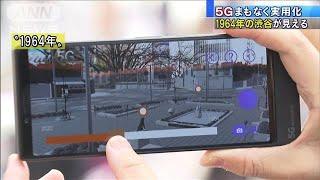 5Gで半世紀以上前の渋谷を再現 KDDIが基地局設置(20/01/24)