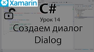 Xamarin.Android. Создаем диалог. Урок 14