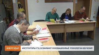 Обучение  инструкторов УТЦ новым технологиям
