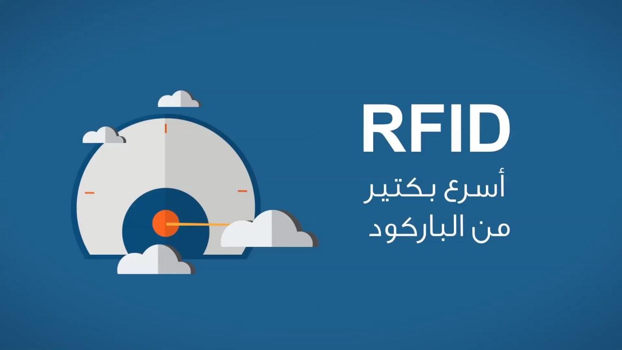 RFID Solutions Egypt