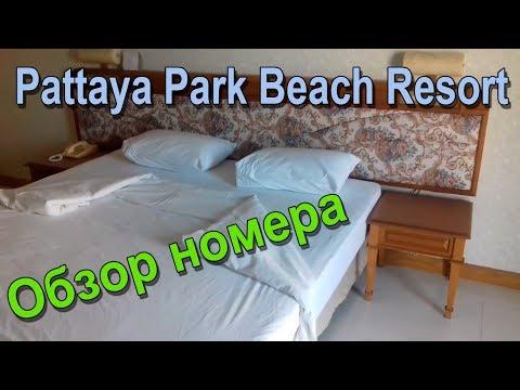 Pattaya Park Beach Resort. Обзор номера Superior с видом на море.