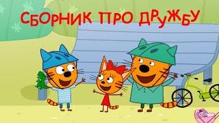 три Кота | Сборник о дружбе | Мультфильмы для детей