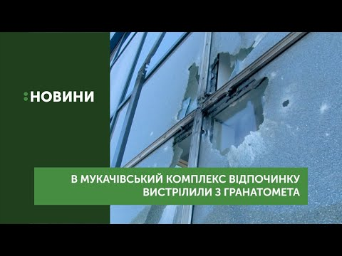 В мукачівський комплекс відпочинку вистрілили з гранатомета