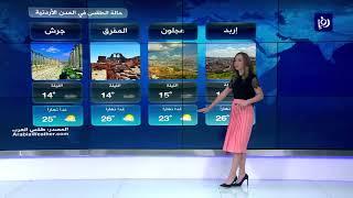 النشرة الجوية الأردنية من رؤيا 20-10-2019 | Jordan Weather