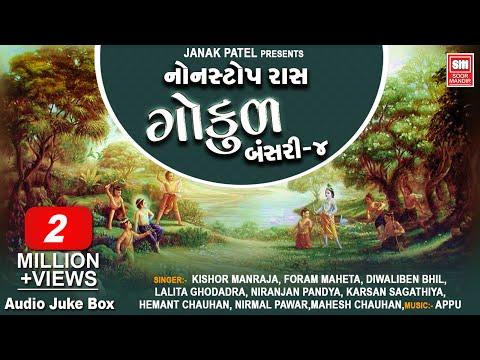 Gokul {Bansari-4} | Non-Stop Ras-Garba by Hemant Chauhan | Soor Mandir