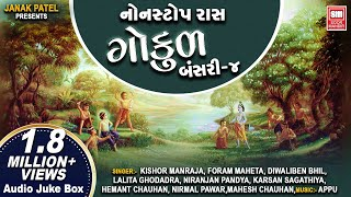 Gokul  (Bansari-4)