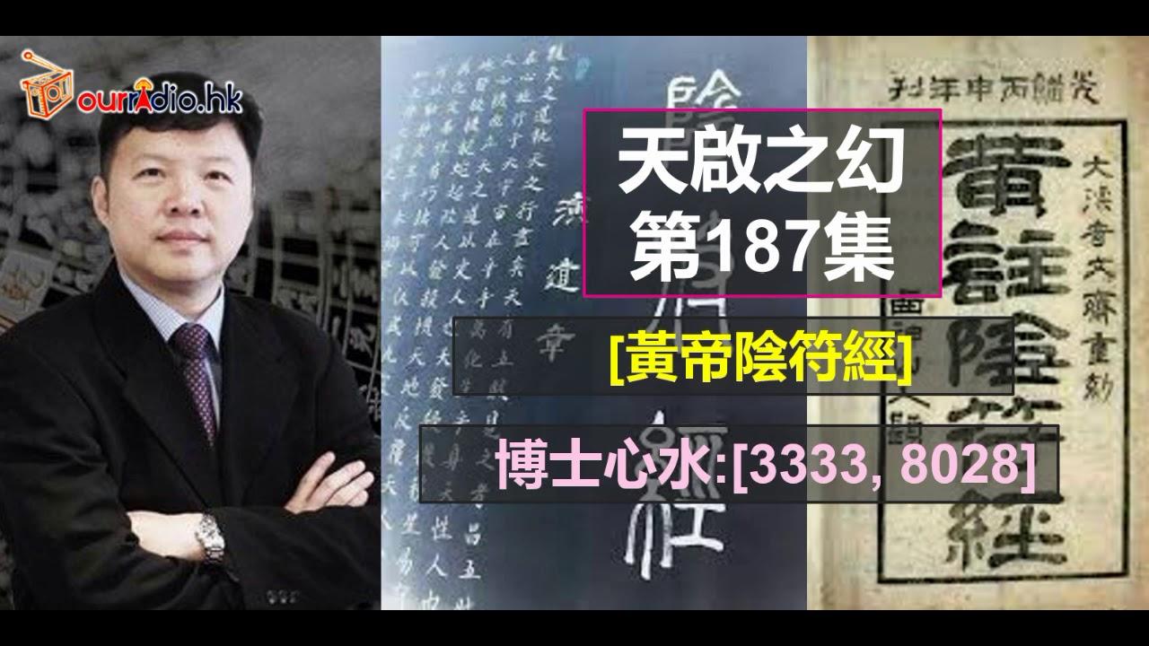 天啟之幻 第187集 [黃帝陰符經] - YouTube