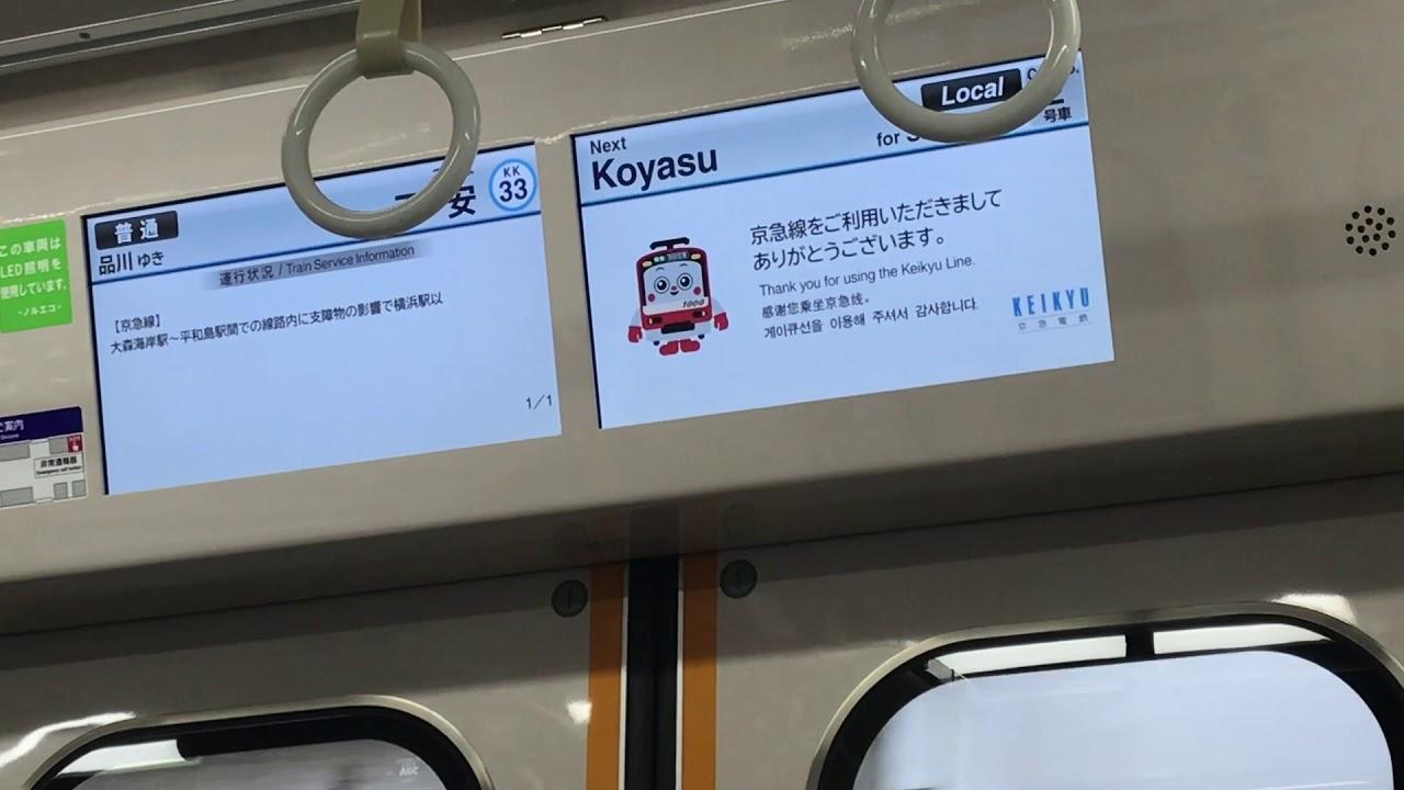 京浜 急行 運行 情報