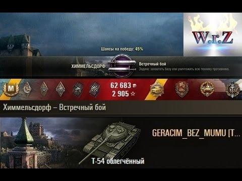 Т-54 облегчённый  Затащил! 12 фрагов.  Химмельсдорф – Встречный бой  World of Tanks 0.9.10 WОT