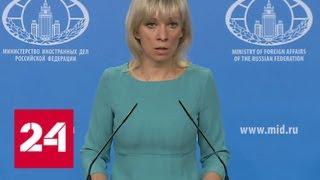 МИД России отреагировал на ситуацию с российскими биатлонистами в Австрии - Россия 24