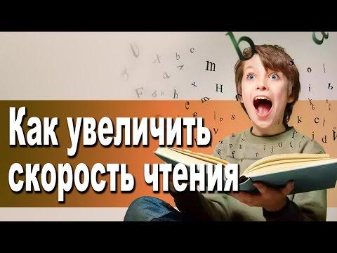 Как улучшить скорость чтения у начального школьника
