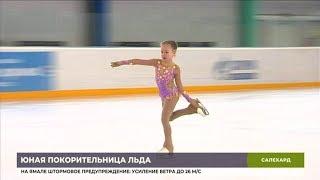 Юная фигуристка из Салехарда выиграла «Кубок Евгения Плющенко»