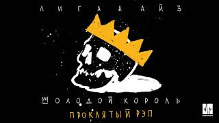 Лигалайз - Проклятый Рэп (Аудио)