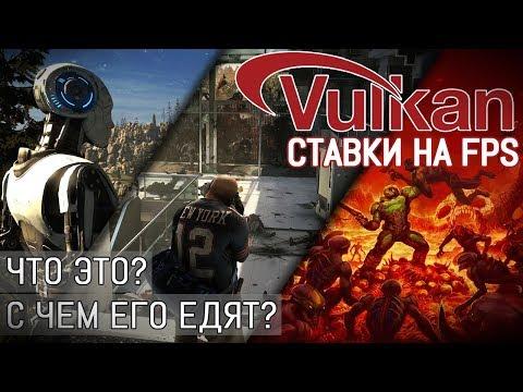 Api Vulkan    Что это и с чем его едят ?    Сравнение с DirectX