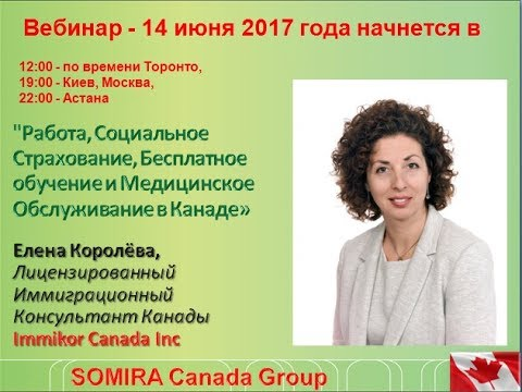 SOMIRA Canada Group - webinar June 14 2017