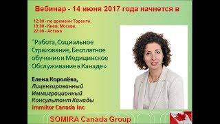 Somira Canada Group.Webinar.June 14,2017.Работа,Соц.Страхование,Бесплатное обучение,Мед.Обслуживание
