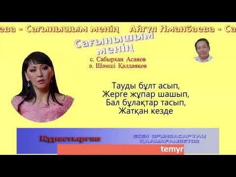 Айгүл Иманбаева - Сағынышым менің (БейнеМәтін)