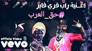 اغنية فري فاير ||حق العرب||اغنية حصرية Free Fire music offical video
