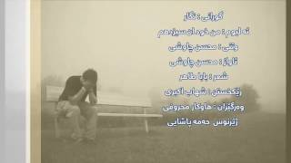 Mohsen Chvoshi Negar video Subtitle kurdish