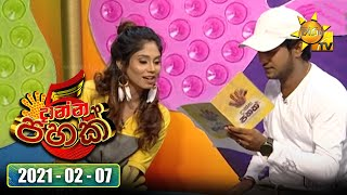Hiru TV | Danna 5K Season 2 | EP 194 | 2021-02-07 Thumbnail