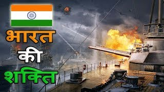 Power of Indian Army | India