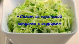 «Салат из пекинской капусты с огурцом»