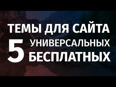 Новые темы для wordpress на русском
