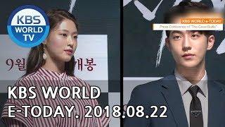 KBS WORLD e-TODAY [ENG/2018.08.22]