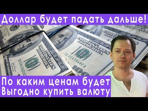 Курс доллара упадет как выгодно купить валюту прогноз курса доллара евро рубля нефти на май 2020