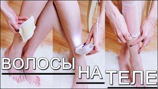 видео Волосы под мышками: методы и способы удаления