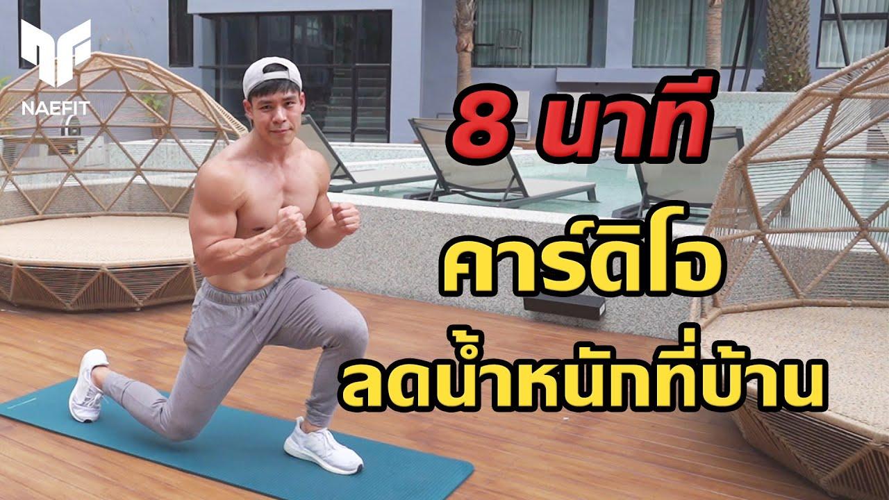 [Level 2] 8 นาที คาร์ดิโอ ลดน้ำหนัก ไม่ใช้อุปกรณ์ เล่นง่ายๆที่บ้าน | Home Workout