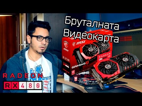 Бруталната AMD RX 480 + Аз съм идиот
