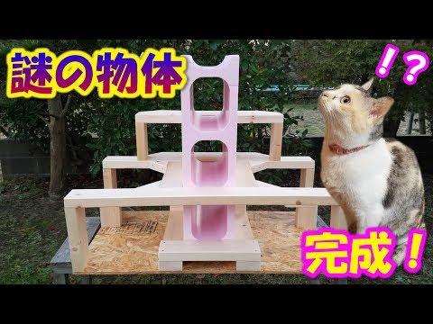 猫もビックリ!?メガ発泡ブロックでキャットタワーを手作りした結果、謎のアート作品に! Funny shaped cat tower