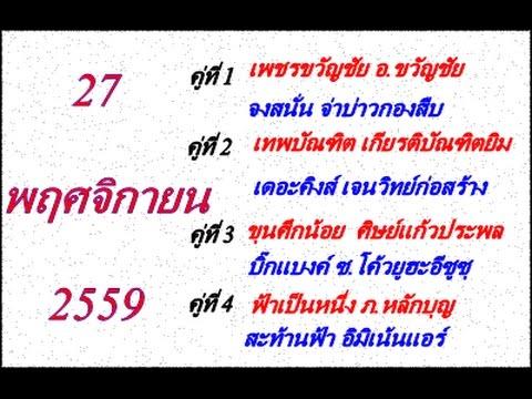วิจารณ์มวยไทย 7 สี อาทิตย์ที่ 27 พฤศจิกายน 2559