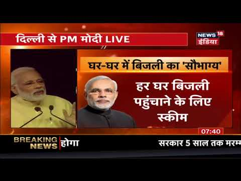Narendra Modi's Power Push LIVE | No Home Will be Without Power, Says PM | News18 India