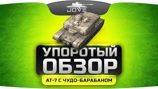 УПОРОТЫЙ ОБЗОР — АТ-7 с чудо-барабаном на 10 снарядов!