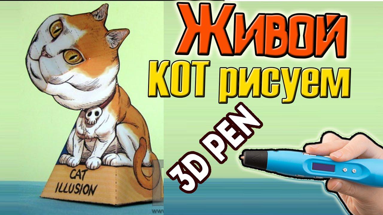 Кот 3 д ручкой
