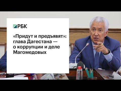 Владимир Васильев — РБК: «Должны понимать, что придут и предъявят»