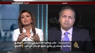 الواقع العربي-حقوق الإنسان بمصر بعد مقتل إيطالي