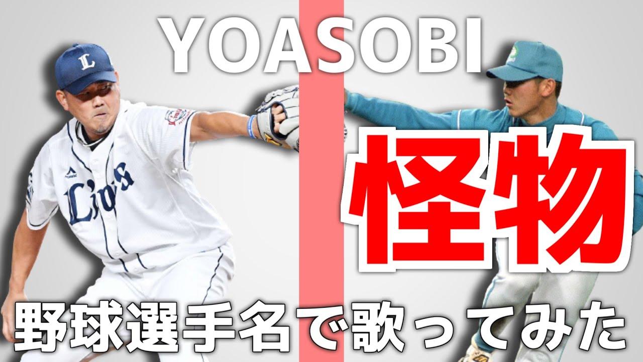 【YOASOBI】『怪物』を野球選手名で歌ってみた【松坂大輔】