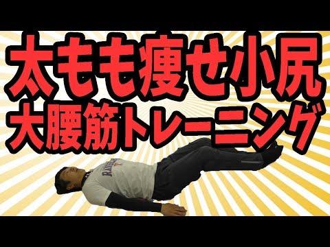 【たったの1分半】太もも痩せと小尻になれる骨盤緩みを治す筋トレとストレッチのセットとは?